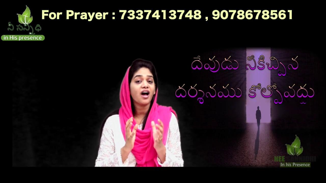 దేవుడు నీకిచ్చిన దర్శనము  కోల్పోవద్దు ...! | Sis. Divya David Telugu Message
