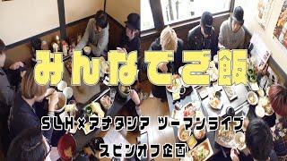 男だらけの2泊3日旅!! 滋賀最後の昼食編(LAST)【SLH×アナタシア】