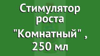 Стимулятор роста Комнатный (Экогель), 250 мл обзор ССЗ0028