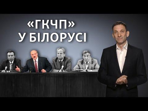 Лукашенко наслідує «ГКЧП»