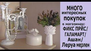 #МНОГО покупок для #ДЕКОРА/ показываю #ВАННУЮ комнату