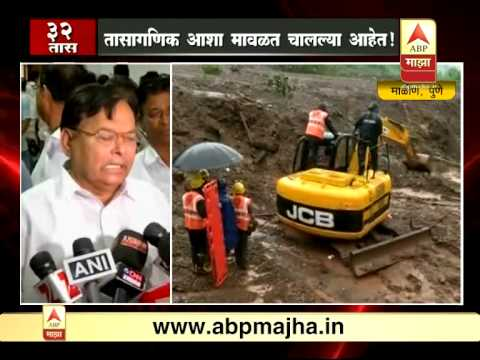 Pune : Malin : Patangrao Kadam on Malin Landslide 3107