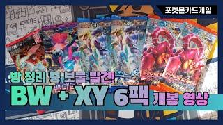 보물 발견! BW & XY 총 6팩 개봉 영상!…