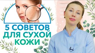 Сухая и обезвоженная кожа одно и то же Как спасти кожу лица от обезвоживания