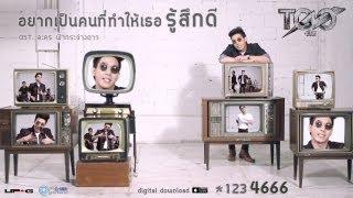 [MV] อยากเป็นคนที่ทำให้เธอรู้สึกดี OST.ฟ้ากระจ่างดาว - TONO & The DUST