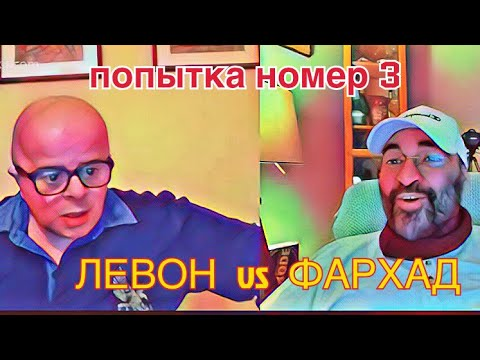 БОЙ-3. ОЧЕРЕДНОЙ БАТЛ. ЛЕВОН Vs ФАРХАД