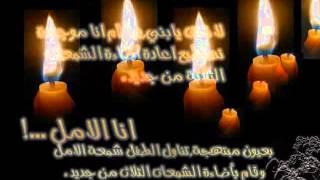 Download Video شمعة الأمل MP3 3GP MP4