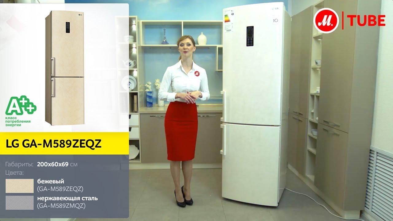 Видеообзор холодильника Side-by-Side LG GC-C207GEQV с экспертом М .