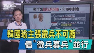 【說政治】韓國瑜主張徵兵不可廢 倡「徵兵募兵」並行