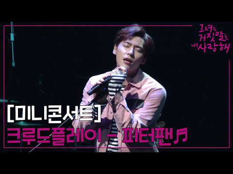 The Liar And His Lover [그거너사 미니콘서트]크루드플레이 ′In Your Eyes′ 오프닝 무대! 170508 EP.0