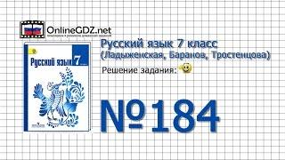 Задание № 184 — Русский язык 7 класс (Ладыженская, Баранов, Тростенцова)