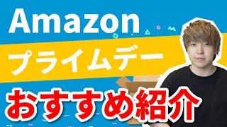 【Amazon prime day】遂に来た!絶対に買いのお得なおすすめ製品を一気に紹介します