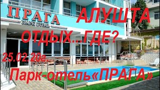 #Крым#Алушта.25 02 20г. ПАРК-ОТЕЛЬ «ПРАГА».ОТДЫХ. ВЫБОР ЗА ВАМИ.