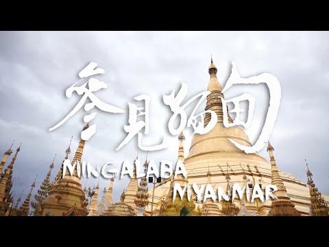 參見緬甸 - Mingalaba Myanmar