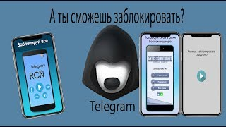 Заблокируй Telegram сам .5 игр для блокировки Telegram