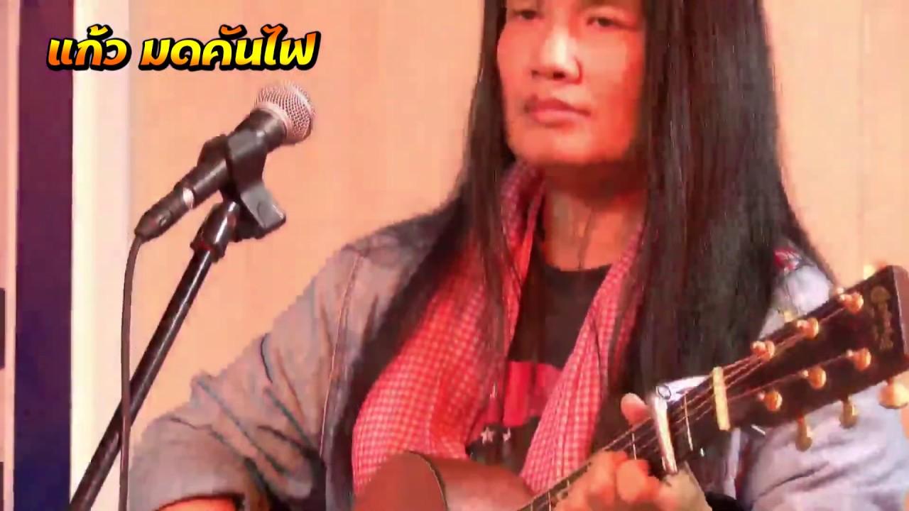 บันทึกการแสดง ดนตรีเสรีภาพ Facebook Live Concert งูเห่า