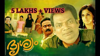 Drishyam (Salim Kumar Version) with a different climax.