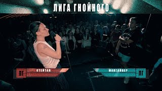 ЛИГА ГНОЙНОГО: МС STt8M VS MC МАГВАЙ ( PIZDELIO PUNCH CLUB)