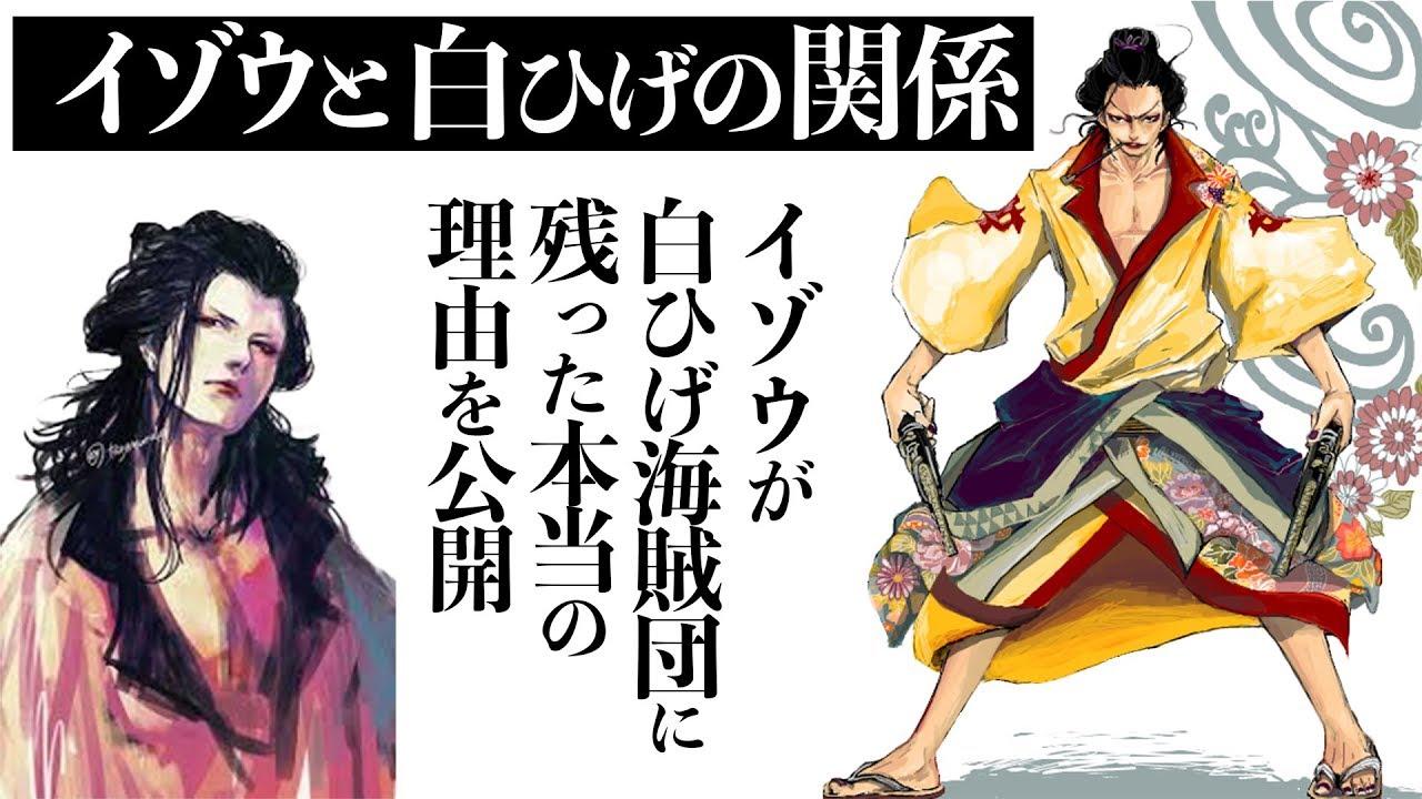 団 海賊 イゾウ ひげ 白