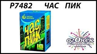 """Р7482 ЧАС ПИК (1""""х 16) пиротехника оптом """"огОнёк"""""""