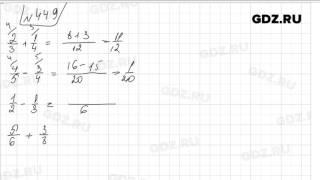 №449 - Математика 5 класс Зубарева