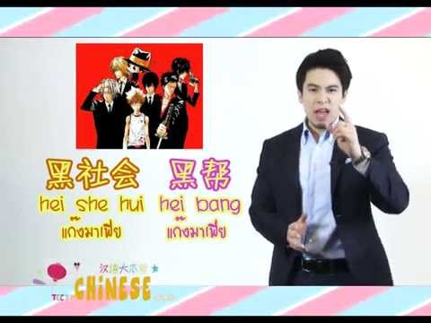 เรียนภาษาจีน - ครูพี่ป๊อป - คำศัพท์ภาษาจีนน่ารู้ - 25/04/2014