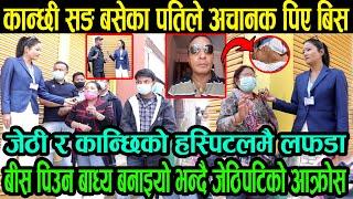 काठमाडौमै के भो यस्तो|कान्छी सङ बसेका श्रीमानले बीस पिएर मृ त्युु|हस्पिटलमै पर्यो लफडा|ganga lama|