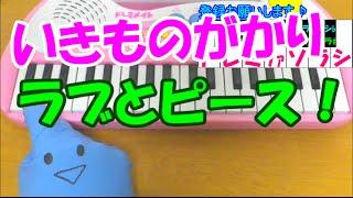 『遺産相続』主題歌、いきものがかりの【ラブとピース!】が簡単ドレミ...