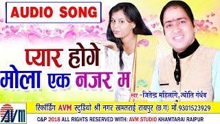 Jitendra Mahilange | Jyoti Gandharv | Cg Song | Pyar Hoge Mola Ek Najar Ma | Chhattisgarhi Geet 2018
