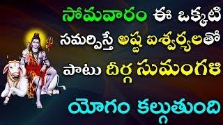 Karthika somavaram pooja vidhanam | కార్తిక సోమవారం శివునికి ఈ ఒక్కటి సమర్పిస్తే అష్ట ఐశ్వర్యలు