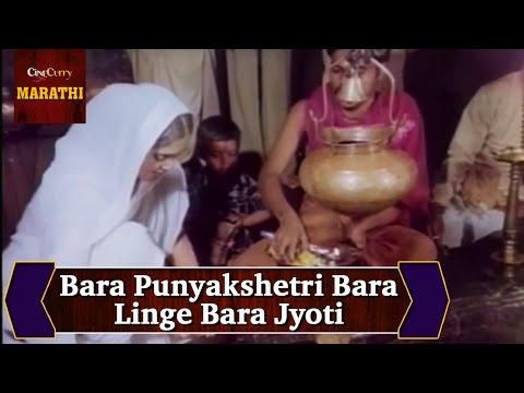 Bara Punyakshetri Bara Linge Bara Jyoti   Maherchi Manse  Marathi Film Devotional Songs