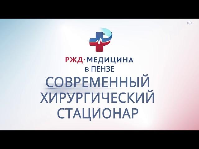 РЖД медицина Бариатрия МCK