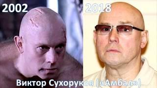 """Как изменились актёры """"Антикиллера"""" (2002)"""
