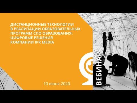 Дистанционные технологии в реализации образовательных программ СПО: цифровые решения Компании IPR M
