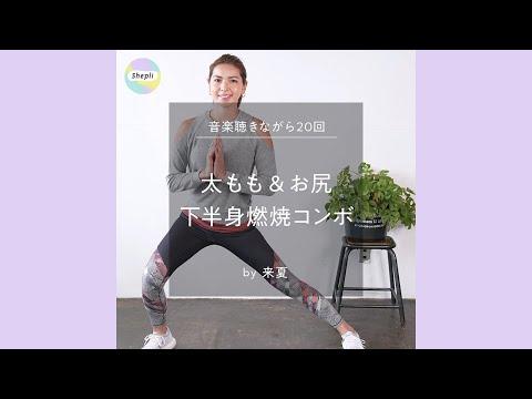 【下半身痩せ】太もも&お尻から脂肪燃焼!ながら有酸素運動トレーニング