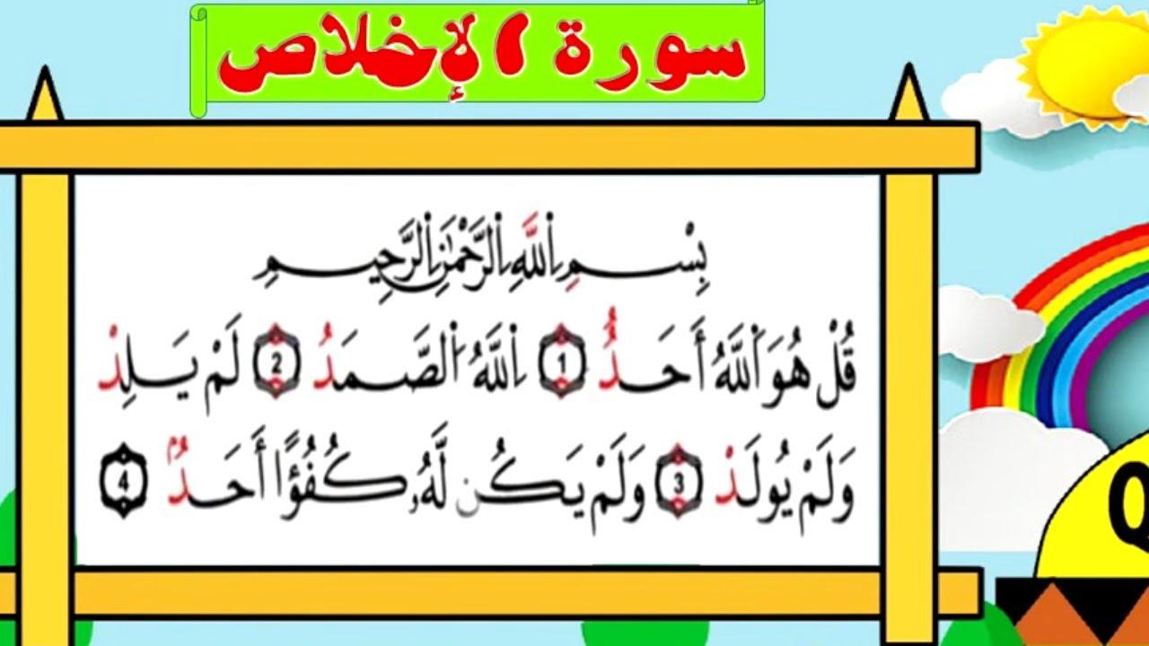 سورة الاخلاص مكررة 3 مرات | تعليم القرآن الكريم للأطفال