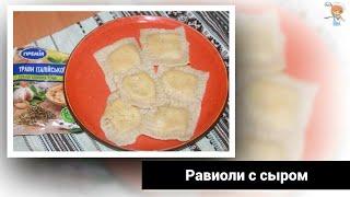 Равиоли с сыром - итальянские традиции в славянской культуре. Божественны на вкус!