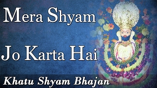 Mera Shyam Jo Karta Hai - Manish Bhatt - Latest Khatu Shyam Bhajan - New Manish Bhatt Bhajan 2017