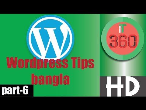 Some tips about WordPress for Beginner 2016 Bangla