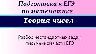 19-я задача ЕГЭ по математике. Видеоурок №1