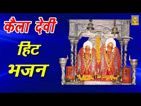 कैला मईया टॉप हिट भजन | Kaila Maiya Top Hit Bhajan | Ramdhan Gujjar | Trimurti Cassette