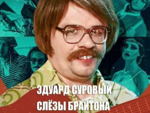 """Love Of Russian Man"". Эдуард Суровый. Слёзы Брайтона."