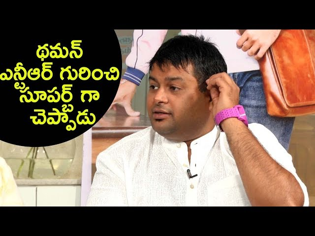 SS Thaman about NTR Singing a Songs @ Chal Mohan Ranga Exclusive Interview