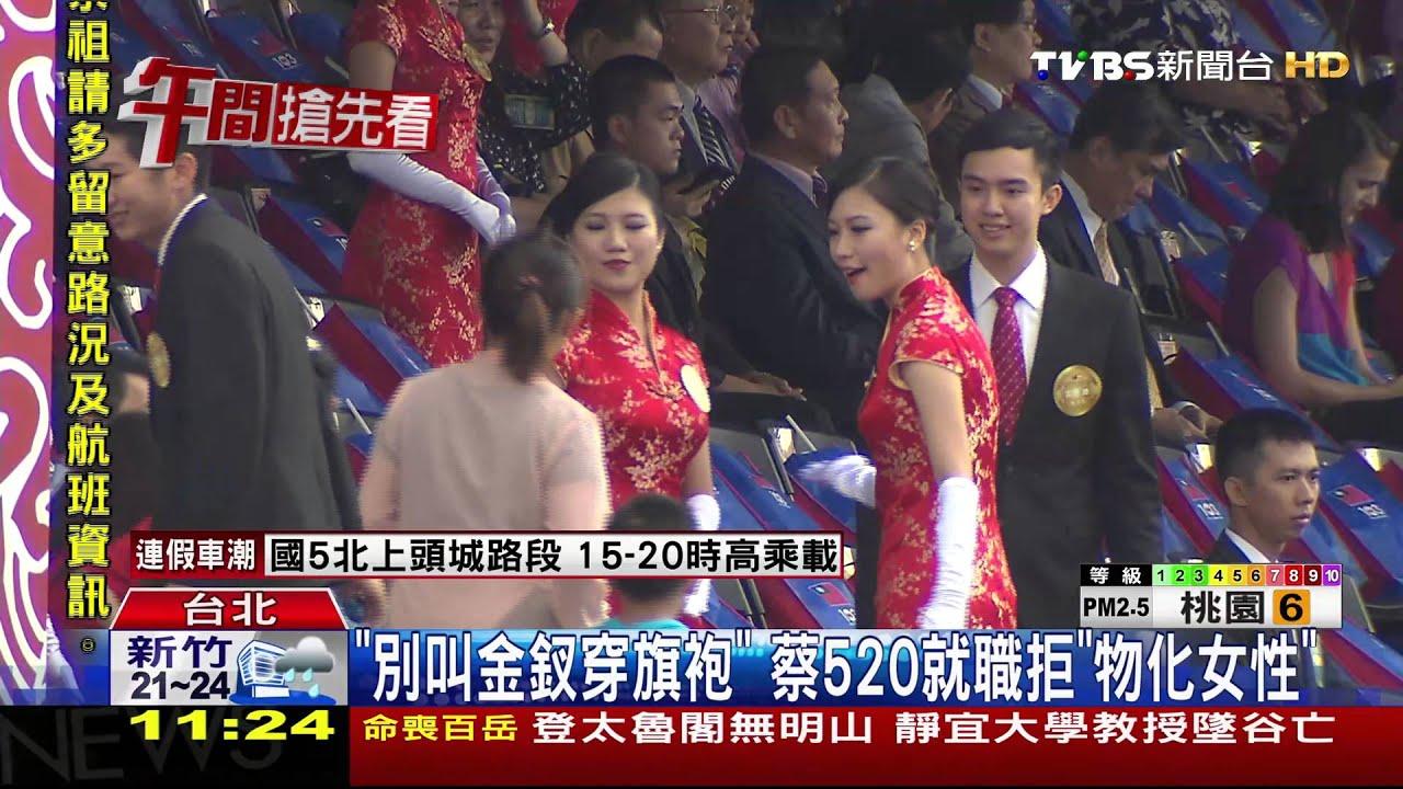 旗袍金釵 【TVBS】別叫金釵穿旗袍蔡520就職拒「物化女性」