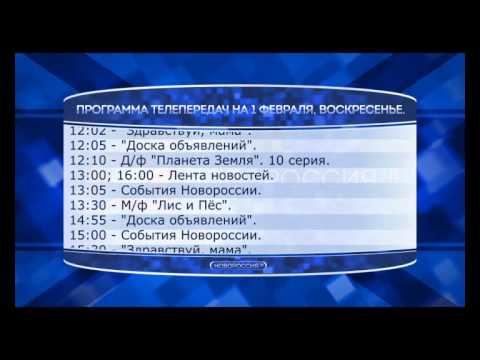 Программа телепередач на 1 февраля 2015 года