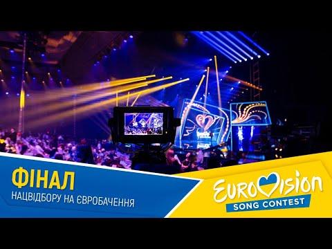 �ацвідбір на Євробаченн�-2020. Фінал