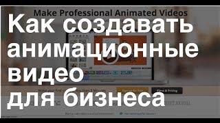 Видео для бизнеса. Как создавать анимационные видео для бизнеса?(Бесплатный практический онлайн семинар по созданию прибыльных дудл видео http://goo.gl/KgImvV Видео для бизнеса...., 2014-03-23T22:42:56.000Z)