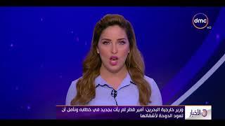 الأخبار - وزير خارجية البحرين : أمير قطر لم يأت بجديد في خطابه ونأمل أن تعود الدوحة لأشقائها