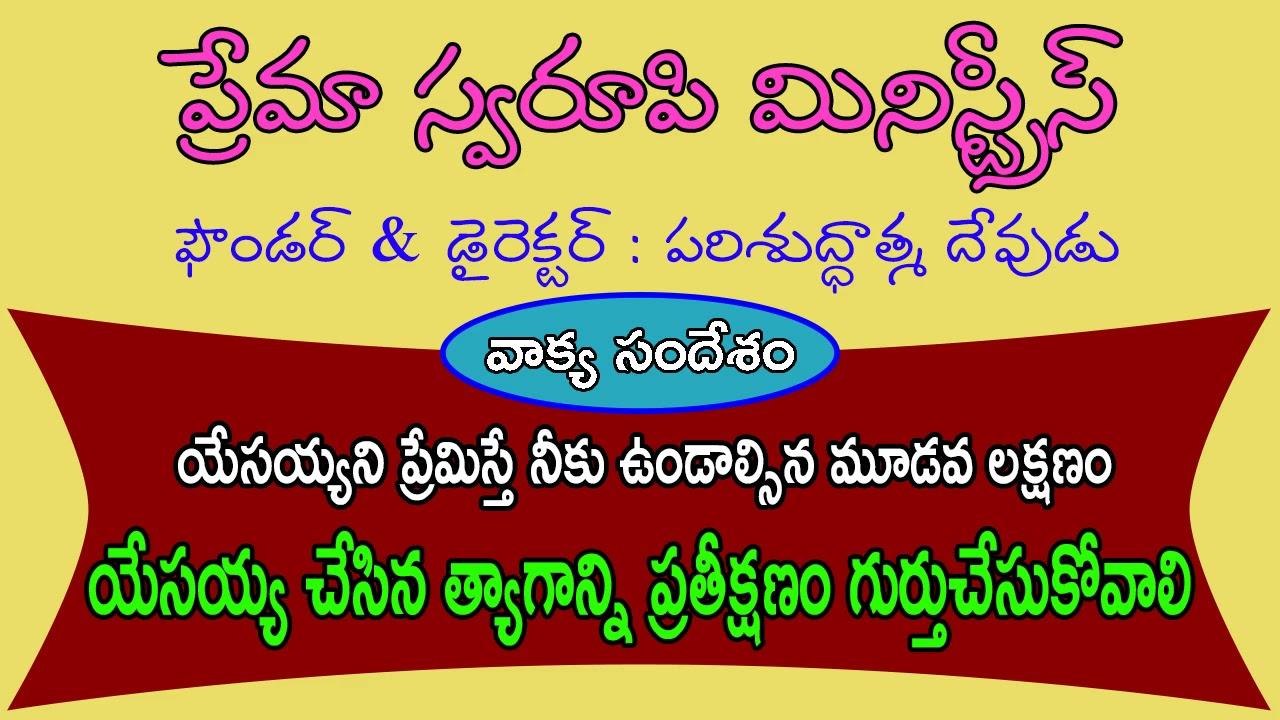 వాక్య సందేశం (32) - యేసయ్య చేసిన త్యాగాన్ని ప్రతీక్షణం గుర్తుచేసుకోవాలి  - Telugu christian Message
