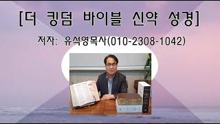 드디어출간[더킹덤바이블신약성경]저자.유석영목사(문의.0…